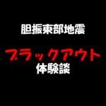 胆振東部地震 体験記 前編(電気のない大地 縦断の旅)
