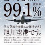 冬の新千歳空港は欠航多発! 欠航を回避する方法