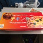 美味しいと噂の、東京駅チキン弁当を食べてみた