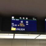 成田~新千歳のLCCを徹底比較 ジェットスター VS バニラエア