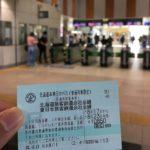 東京~札幌を北海道&東日本パスで行くおすすめルート