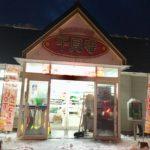 音威子府駅から徒歩3分の駅前コンビニ 千見寺商店