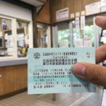 2019年も北海道&東日本パスを発売 オプション券は通年発売化 オプション券の有効な使い方とは?
